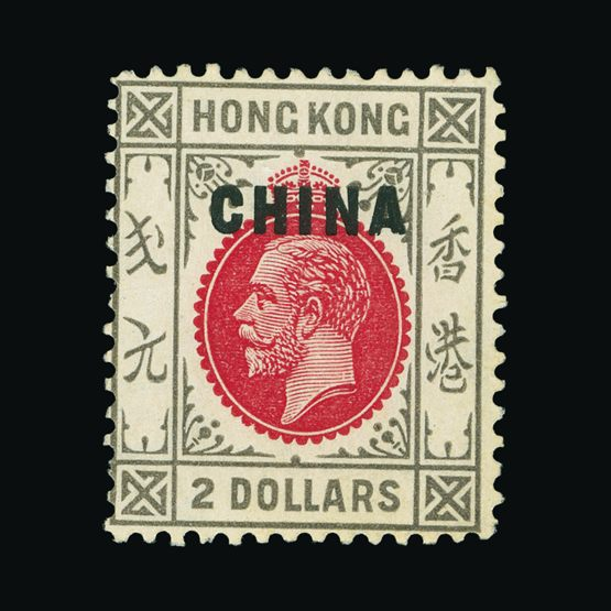 Lot 11618 - Hong Kong - British Post Offices in China 1922-27 -  Universal Philatelic Auctions Sale #73