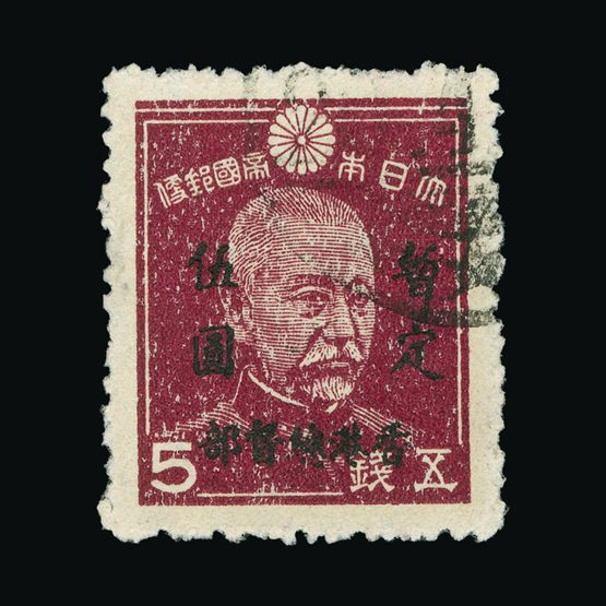 Lot 11644 - Hong Kong - Japanese Occupation 1945 -  Universal Philatelic Auctions Sale #73