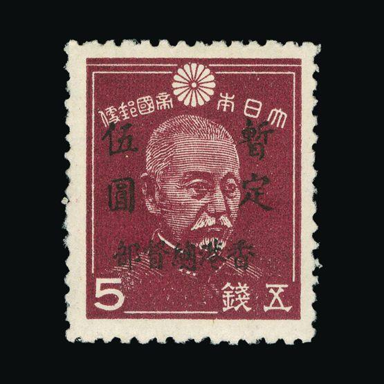 Lot 11645 - Hong Kong - Japanese Occupation 1945 -  Universal Philatelic Auctions Sale #73