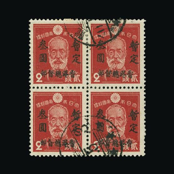 Lot 11648 - Hong Kong - Japanese Occupation 1945 -  Universal Philatelic Auctions Sale #73
