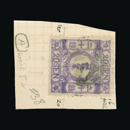Lot 12714 - Japan 1872 -  Universal Philatelic Auctions Sale #73