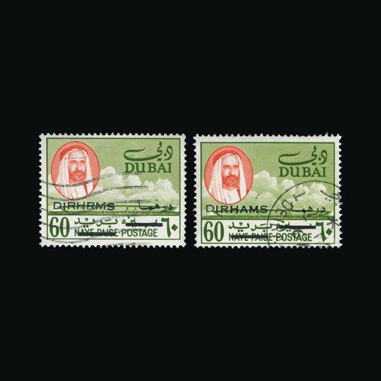 Lot 4958 - dubai 1966 -  Universal Philatelic Auctions Sale #73