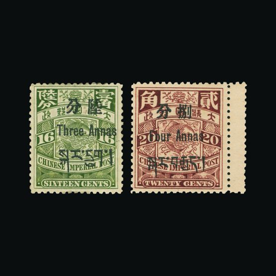 Lot 19171 - Tibet - Chinese Post Offices 1911 -  Universal Philatelic Auctions Sale #75 | Unsold lots at reserve prices (80% of estimate)