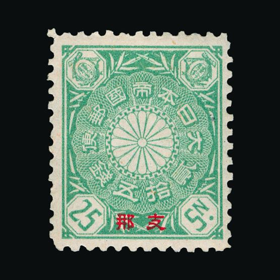 Lot 3486 - China - Japanese Post Offices 1900 -  Universal Philatelic Auctions Sale #78 worldwide Collections