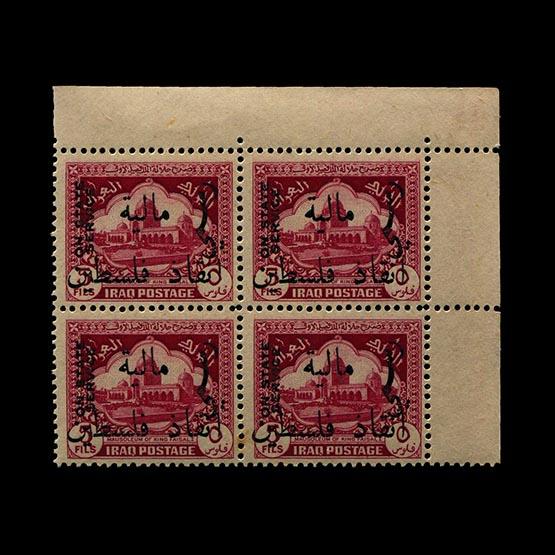 Lot 10861 - Iraq 1948 -  UPA UPA Sale #79 worldwide Collections