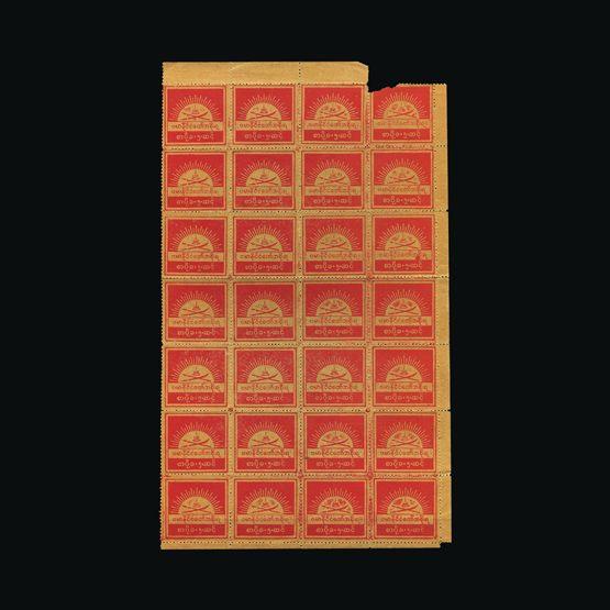 Lot 2480 - burma - japanese occupation 1943 -  UPA UPA Sale #79 worldwide Collections