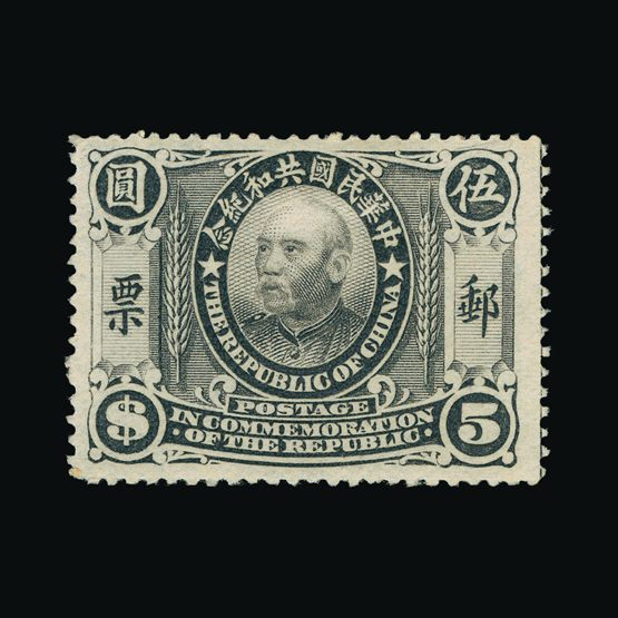 Lot 3256 - China 1912 -  UPA UPA Sale #79 worldwide Collections