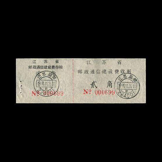 Lot 3261 - China 1988-93 -  UPA UPA Sale #79 worldwide Collections