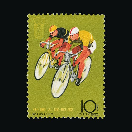 Lot 3300 - china - people's republic 1965 -  UPA UPA Sale #79 worldwide Collections